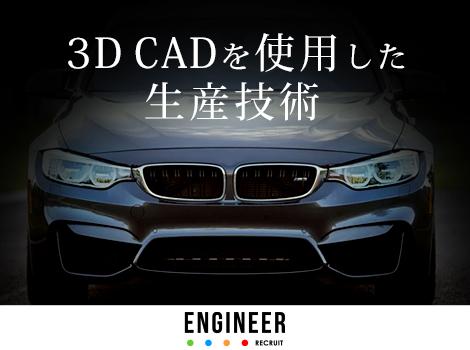 ◆3DCAD◆自動車生産設計◆ロボット動作検証業務◆CATIA