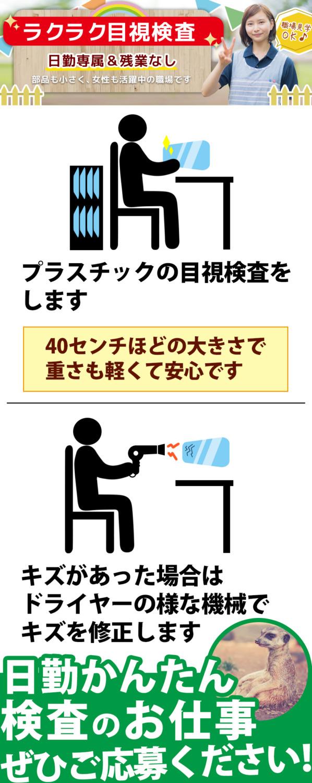プラスチックの目視検査 愛知県新城市の派遣社員求人