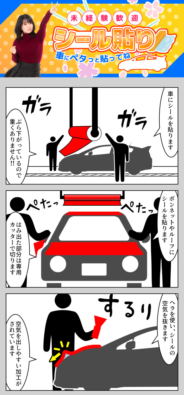 車の保護シール貼り 愛知県田原市の派遣社員求人
