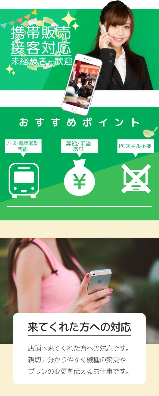 携帯販売・接客 静岡県湖西市の派遣社員求人