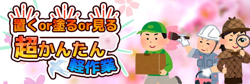 8:30~日勤専属★置くor塗るor見る★超かんたん軽作業!