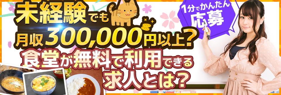 月収30万円以上可!未経験から始められる食堂無料の仕事とは?