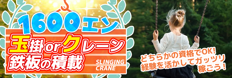 ★時給1600円!★ ◆クレーンor玉掛◆資格を活かしてガッツリ稼げる!