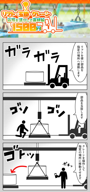 リフト・玉掛・クレーン 愛知県安城市の派遣社員求人