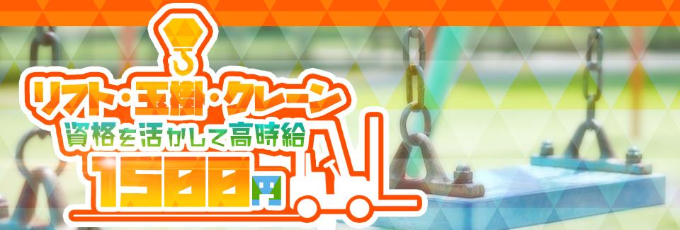 ★高時給!!★【リフト+玉掛+クレーン】⇒時給1500円!!