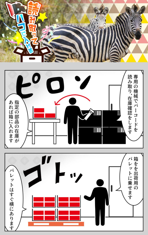 在庫確認・梱包 愛知県豊橋市の派遣社員求人