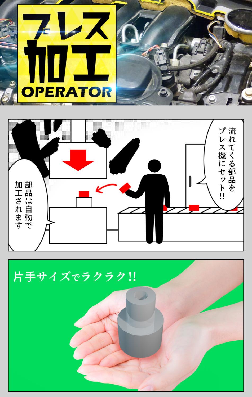 プレス・加工(機械オペレーター) 愛知県みよし市の派遣社員求人