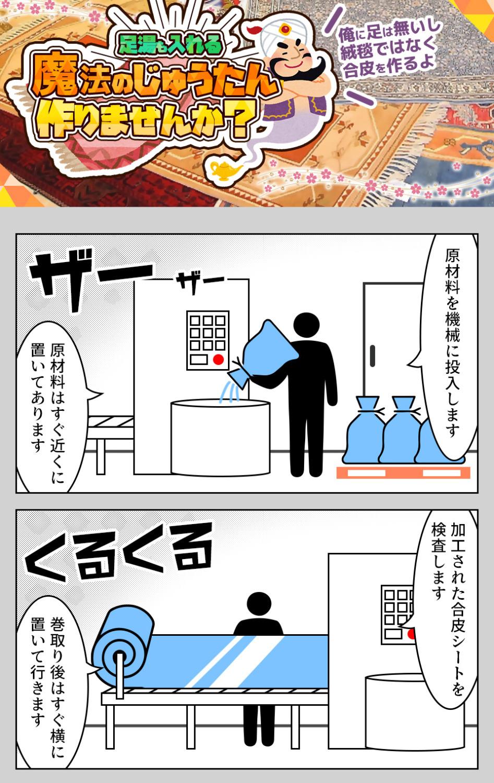 部品の投入検査 愛知県新城市の派遣社員求人