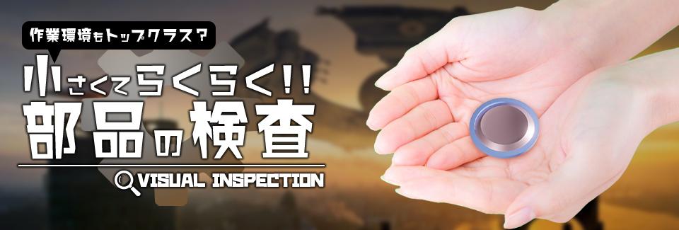 くるくるカンタン円盤部品の検査 愛知県豊川市の派遣社員求人