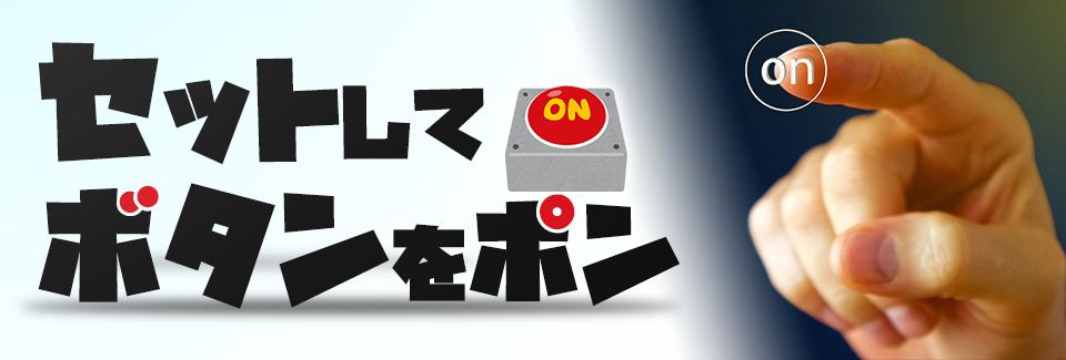 部品をセットしてボタンをポン 愛知県豊橋市の派遣社員求人