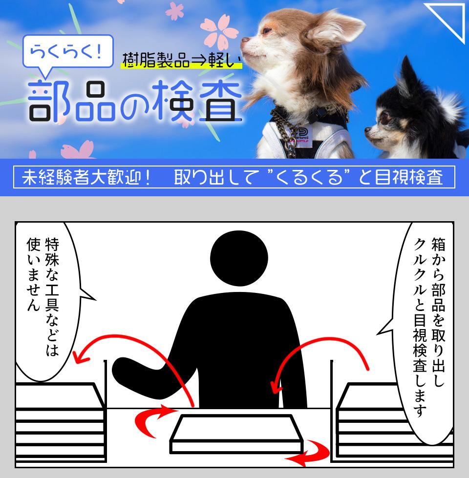 部品の目視検査 愛知県豊田市の派遣社員求人