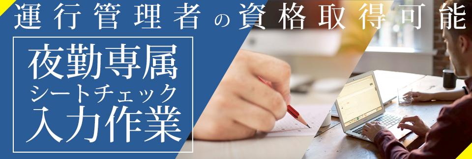【夜勤専属】伝票入力+チェック記入