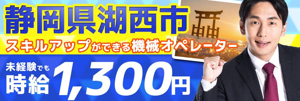 自動車部品製造の機械オペレーター 静岡県湖西市の派遣社員求人