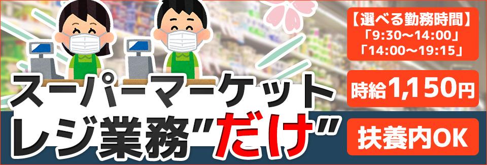 スーパーレジ業務 愛知県豊橋市の派遣社員求人