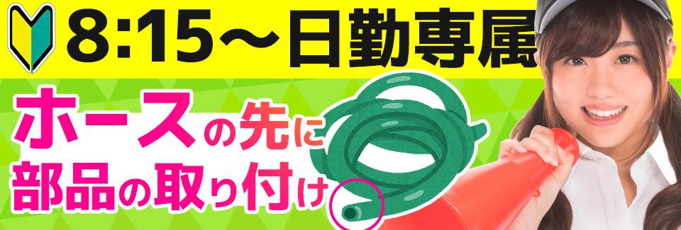 ★8:15~日勤専属★ ホースの先の部品付け 【50代も活躍中!】