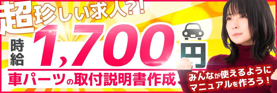 ★超珍しい?!★ 【車カスタム好き必見!】 車パーツの説明書作成 ⇒ 時給1,700円!