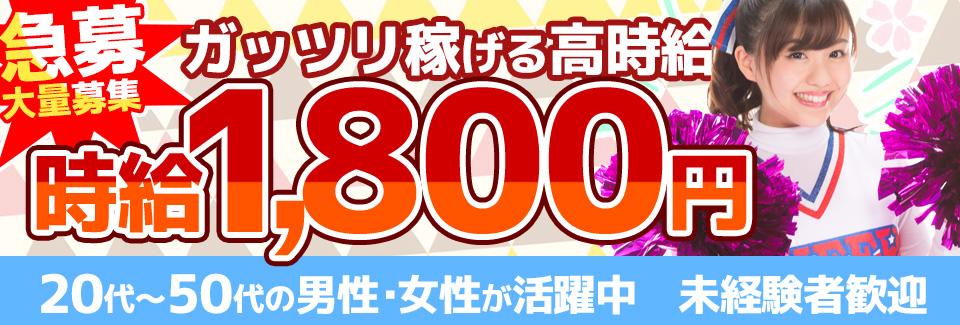 """【急募】かんたん機械オペで時給""""1,800円""""?"""