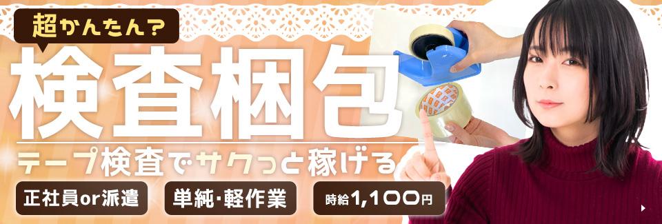 テープの検査・梱包 愛知県豊橋市の紹介予定派遣求人