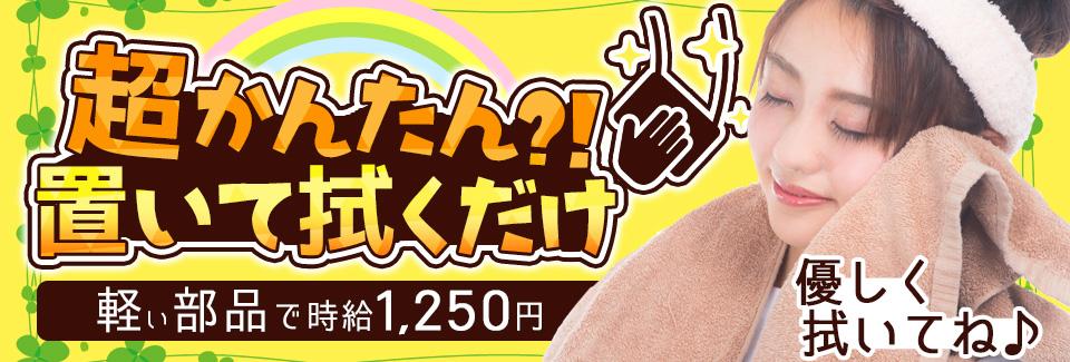 樹脂製品を拭くだけ 愛知県豊田市の派遣社員求人