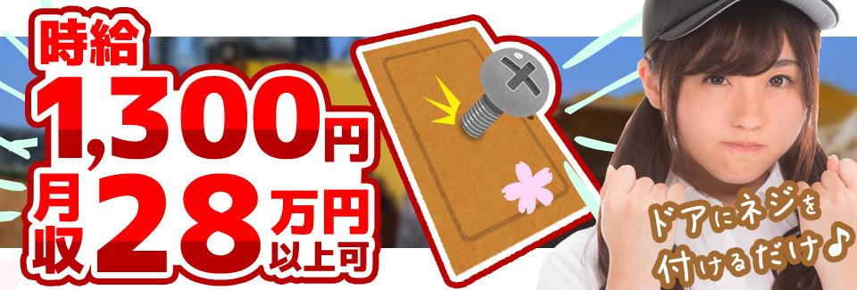 ☆大量募集☆ドアにネジを付けるだけ?!⇒月収例28万円!