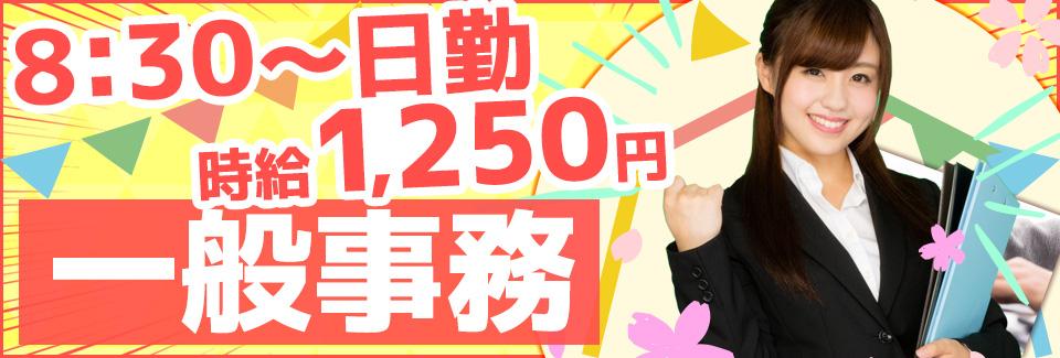 ◆8:30〜日勤専属★一般事務★40代・50代活躍中