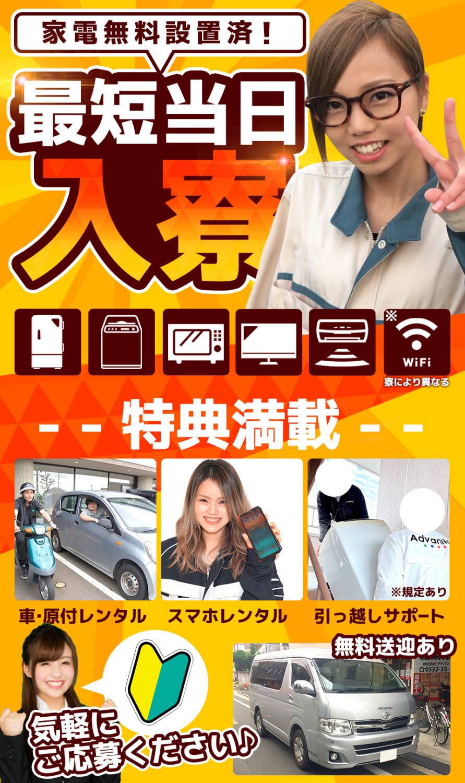 イスの部品製造 愛知県豊橋市の派遣社員求人