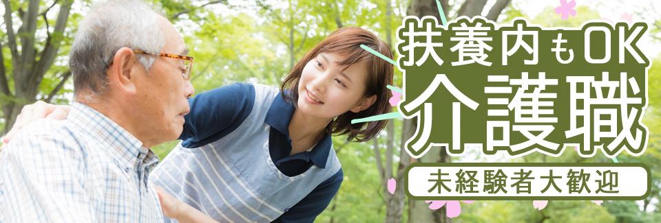 グループホームでの介護業務全般 愛知県豊川市の派遣社員求人