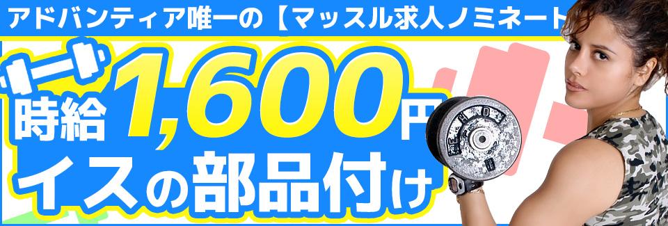 ★月収27万円以上可能!★寮から送迎あり【時給1,600円】