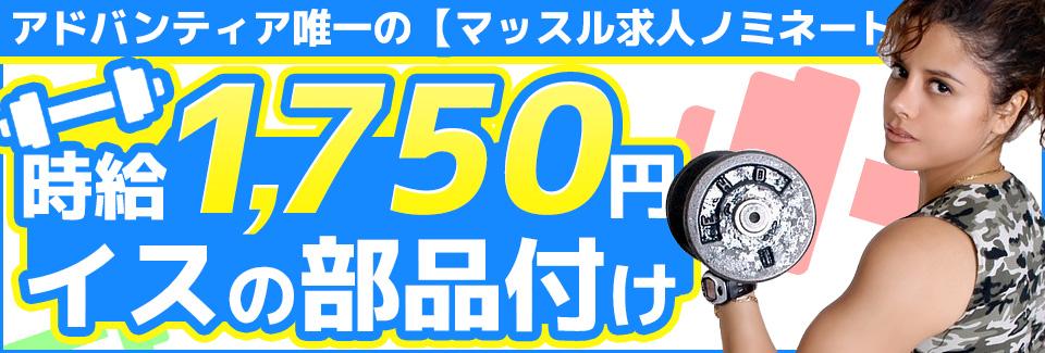 ★月収35万円以上可能!★寮から送迎あり【時給1,750円】