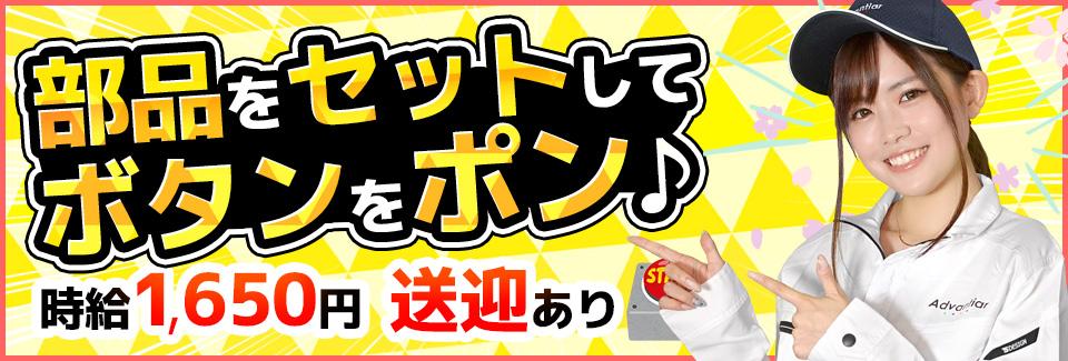 ★時給1,650円!★部品をセットしてボタンを「ポン」?【無料送迎あり】