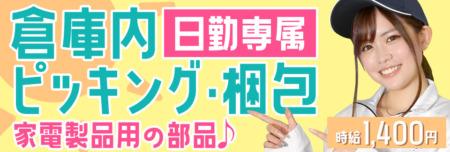 家電製品部品のピッキング エリア:愛知県豊川市大木町
