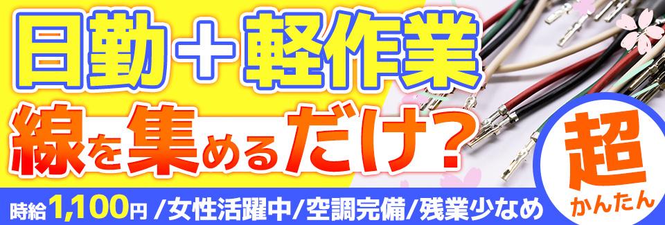 ハーネスを集めるだけ 愛知県豊川市の派遣社員求人