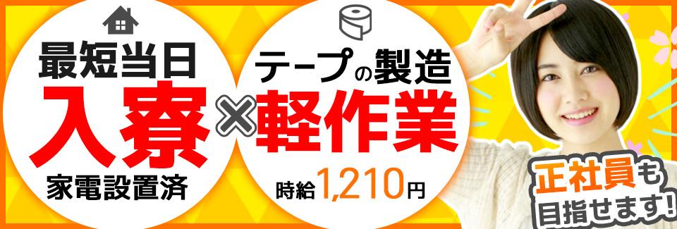 フィルムのセット 静岡県湖西市の紹介予定派遣求人