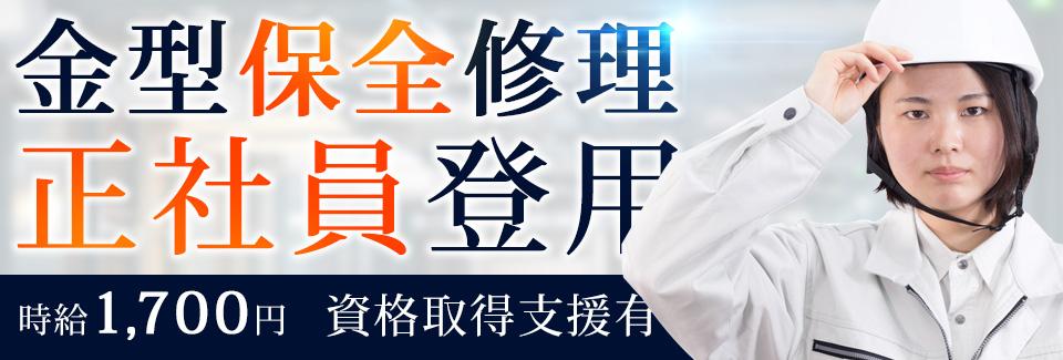 金型保全・修理 愛知県豊橋市の紹介予定派遣求人
