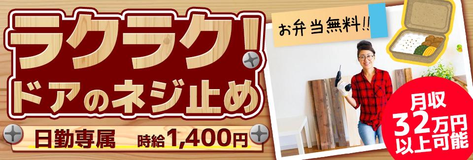 ★日勤+土日祝休み!★ 月収32万円も可能!◎ラクラク!ドアのネジ止め!◎