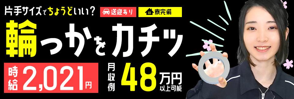 輪っかを「カチッ♪」★イージーワーク★⇒【時給2,021円!】