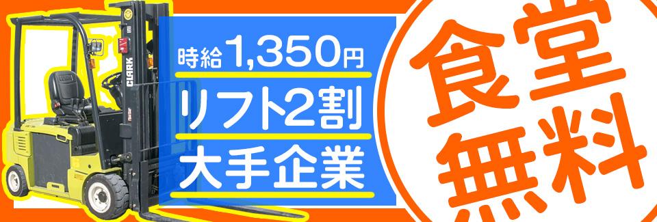 出荷前作業・リフト作業 愛知県豊川市の派遣社員求人