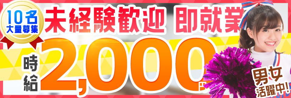 """★10名大量募集!★ぽんぽん組付け ⇒ 時給""""2,000円""""?★即入寮★"""