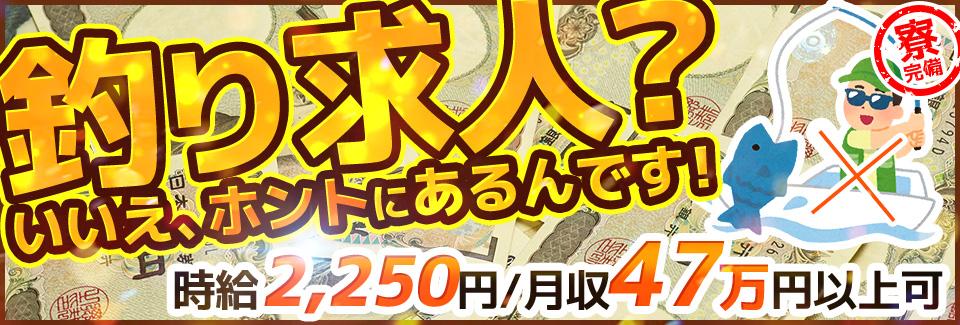 「釣り求人?」いいえ、ホントにあるんです!! 月収47万円以上可能!かんたん作業!