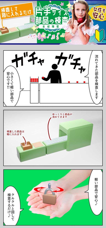 片手サイズの部品の検査 愛知県豊橋市の派遣社員求人