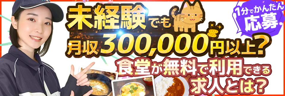 「ちょうど良い」が詰まってる! 手のひらサイズの部品の検査 月収30万円以上可!