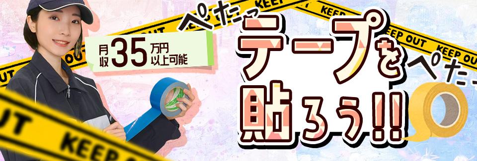 テープを貼って月収35万円以上可能?! ペタペタするだけ⇒未経験歓迎