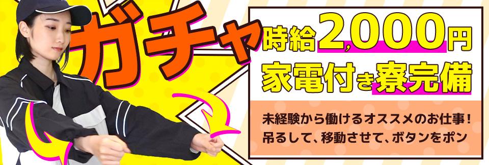 「ガチャ」っと引っかけて、ボタンを「ポン」⇒時給2,021円!