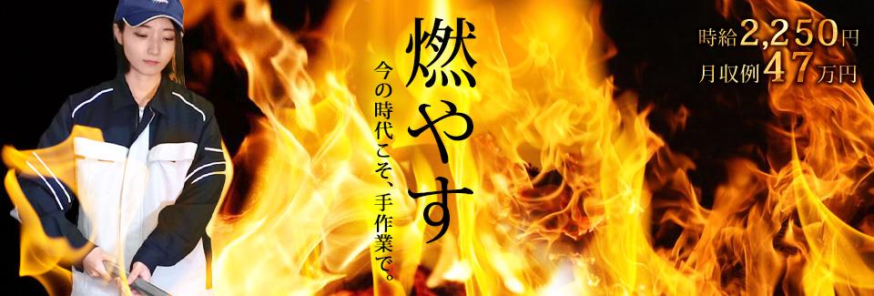 時給2000円部品を燃やす 愛知県安城市の派遣社員求人