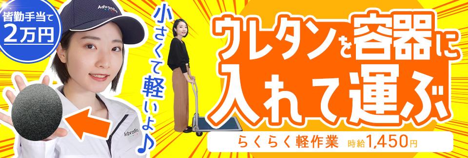 ウレタンの加工作業 愛知県新城市の派遣社員求人