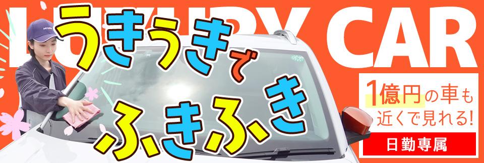 ■1億円以上の車あり?!■ 輸入車の拭き上げ作業 ■即就業■