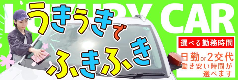 選べる勤務時間輸入車の拭き上げ 愛知県豊橋市の派遣社員求人