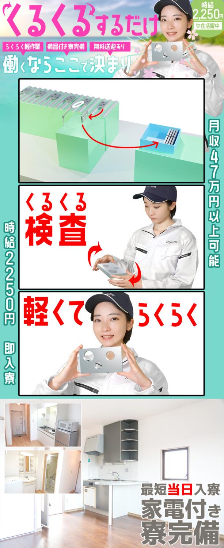 時給2250円くるくる検査 愛知県岡崎市の派遣社員求人