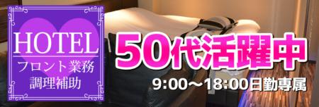 ホテルでの調理補助 エリア:愛知県豊橋市新栄町