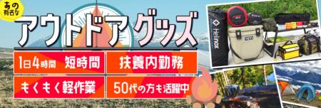アウトドア用品のピッキング エリア:愛知県豊川市伊奈町